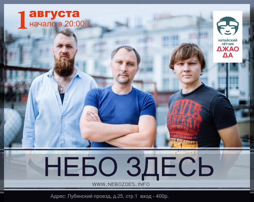 Афиша концерта группы Небо Здесь
